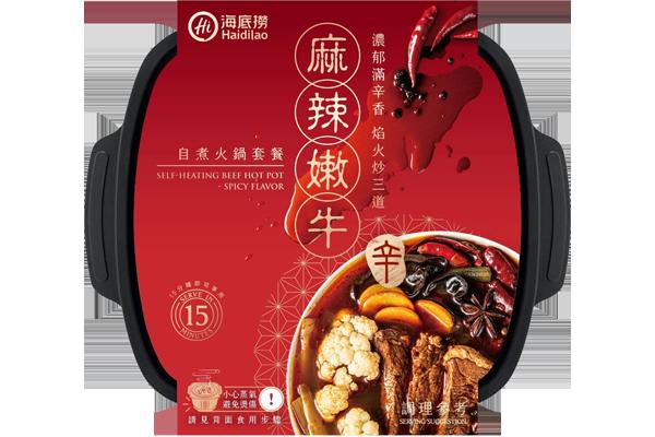 麻辣嫩牛 自煮火鍋